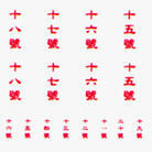 Chinese Numbers 3