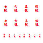 Chinese Numbers 6