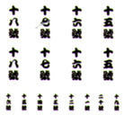 Chinese Numbers 7